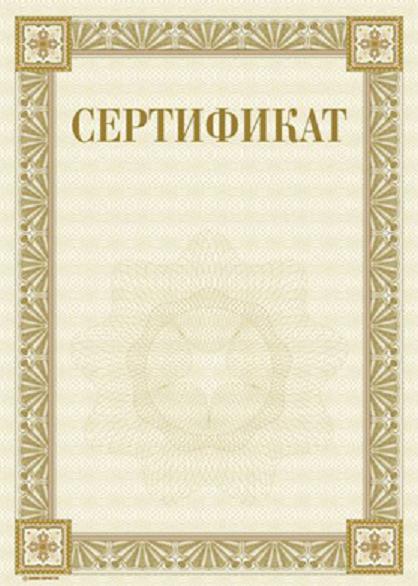 Образец сертификата на получение подарка