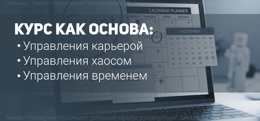 Корпоративное управление, Михаил Поликутин, trainings.moscow
